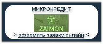 Zaimon - Взять займ, заем, микрокредит, микрозайм онлайн