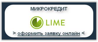 LIME - Взять займ, заем, микрокредит, микрозайм онлайн