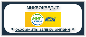 МИГ кредит - Взять займ, заем, микрокредит, микрозайм онлайн