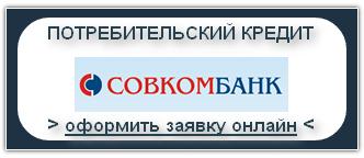 Совкомбанк Получить кредит, потребительский кредит, заявка на кредит