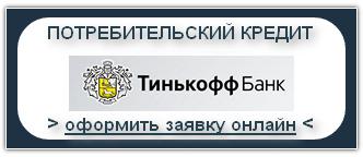 Тинькофф Банк Получить кредит, потребительский кредит, заявка на кредит