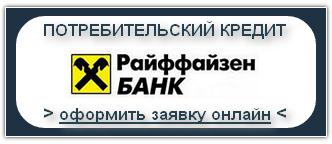 Райффайзен Банк Получить кредит, потребительский кредит, заявка на кредит