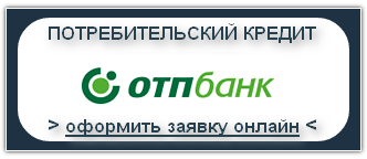 ОТП Банк Получить кредит, потребительский кредит, заявка на кредит