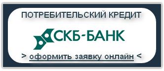 СКБ-Банк Получить кредит, потребительский кредит, заявка на кредит
