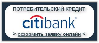 Citi банк  Получить кредит, потребительский кредит, заявка на кредит
