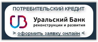 Банк УБРиР Получить кредит, потребительский кредит, заявка на кредит