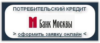 Банк Москвы Получить кредит, потребительский кредит, заявка на кредит