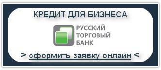 Русский торговый банк Получить кредит для бизнеса, кредит для бизнеса, заявка на кредит для бизнеса