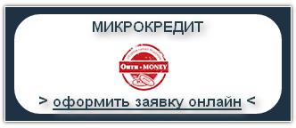 Оптимани - Взять займ, заем, микрокредит, микрозайм онлайн