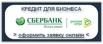 Сбербанк деловая среда Получить кредит для бизнеса, кредит для бизнеса, заявка на кредит для бизнеса