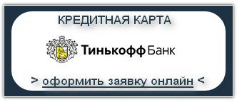 Тинькофф Банк Кредитная карта, получить кредитную карту, заявка на кредитную карту