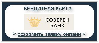 Соверен Банк Кредитная карта, получить кредитную карту, заявка на кредитную карту