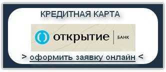 Банк Отркытие Кредитная карта, получить кредитную карту, заявка на кредитную карту