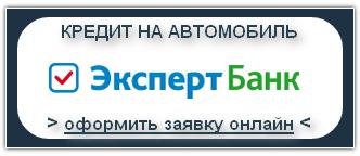 Эксперт Банк Получить кредит на автомобиль, автокредит, заявка на автокредит