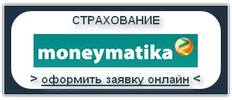 moneymatika Оформить страховку онлайн, оформить КАСКО, оформить ОСАГО, застраховать автомобиль