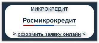 Росмикрокредит - Взять займ, заем, микрокредит, микрозайм онлайн