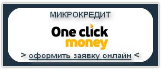 OneClickMoney - Взять займ, заем, микрокредит, микрозайм онлайн