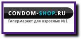 Промокоды, купоны на скидку - condom-shop.ru