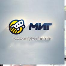 «МИГ» - Международная Интернет-Гильдия