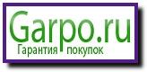 Промокоды Garpo.ru, купоны на скидку Garpo.ru, распродажа Garpo.ru, скидка Garpo.ru