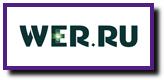 Промокоды Wer.ru, купоны на скидку Wer.ru, распродажа Wer.ru, скидка Wer.ru