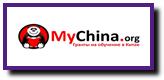 Mychina - обучение в Китае