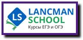 Lancman