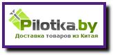 Промокоды Pilotka BY, купоны на скидку Pilotka BY, распродажа Pilotka BY, скидка Pilotka BY