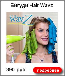 Бигуди Hair Wavz 390 руб.