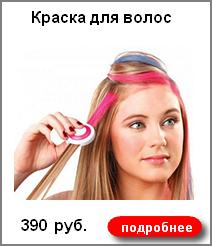 Мгновенная краска для волос 390 руб.