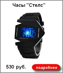 Часы Стелс 530 руб.