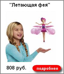 Летающая фея  808 руб.