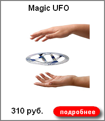 Magic UFO  310 руб.