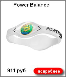Браслет Power Balance 911 руб.