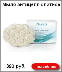 Мыло антицеллюлитное 390 руб.