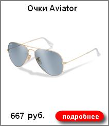 Очки Aviator  667 руб.