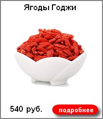 Ягоды Годжи 540 руб.