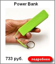 Power Bank 733 руб.