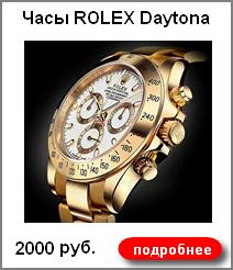 Часы ROLEX Daytona  2000 руб.