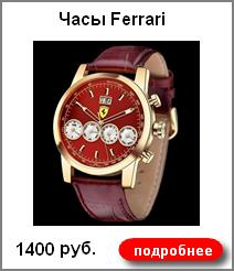 Часы Ferrari 1400 руб.