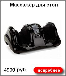 Массажёр для стоп и лодыжек 4900 руб.