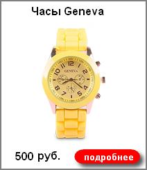 Часы Geneva 500 руб.
