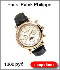 Часы Patek Philippe 1300 руб.