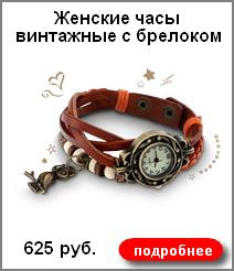 Винтажные женские часы с брелоком 625 руб.