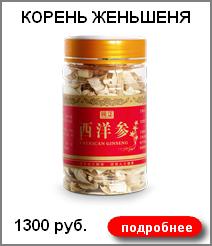 КОРЕНЬ ЖЕНЬШЕНЯ 1300 руб.