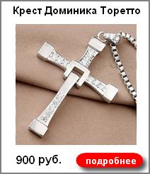 Крест Доминика Торетто с цепочкой 900 руб.