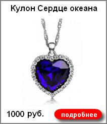 Кулон Сердце океана 1000 руб.