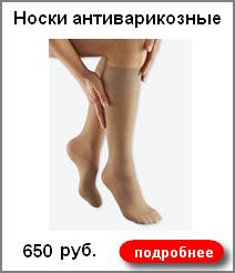 Носки с антиварикозным эффектом 650 руб.