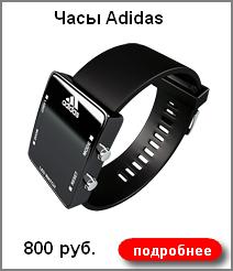 Часы Adidas 800 руб.