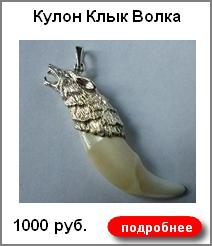Кулон Клык Волка 1000 руб